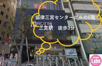 脱毛ラボ三ノ宮駅前店の外観と所要時間