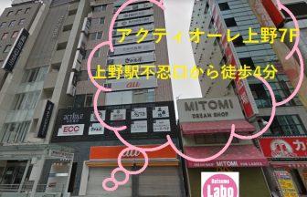脱毛ラボ上野プレミアム店外観と所要時間