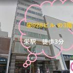 脱毛ラボ名古屋栄店の外観と所要時間