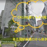 脱毛ラボ名古屋駅前店の外観と所要時間