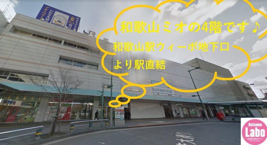 脱毛ラボ和歌山ミオ店の外観と所要時間