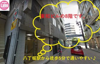 脱毛ラボ広島店の外観