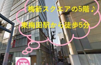 脱毛ラボ梅田プレミアム店の外観と所要時間