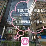 脱毛ラボ横浜店の外観と所要時間