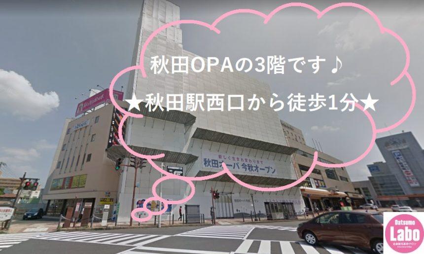 脱毛ラボ秋田オーパ店の外観と所要時間