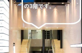 銀座カラー仙台一番町店の外観