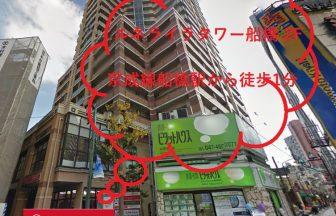 銀座カラー千葉船橋店の外観と道案内