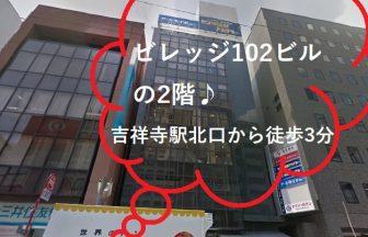 銀座カラー吉祥寺北口店の外観と道案内