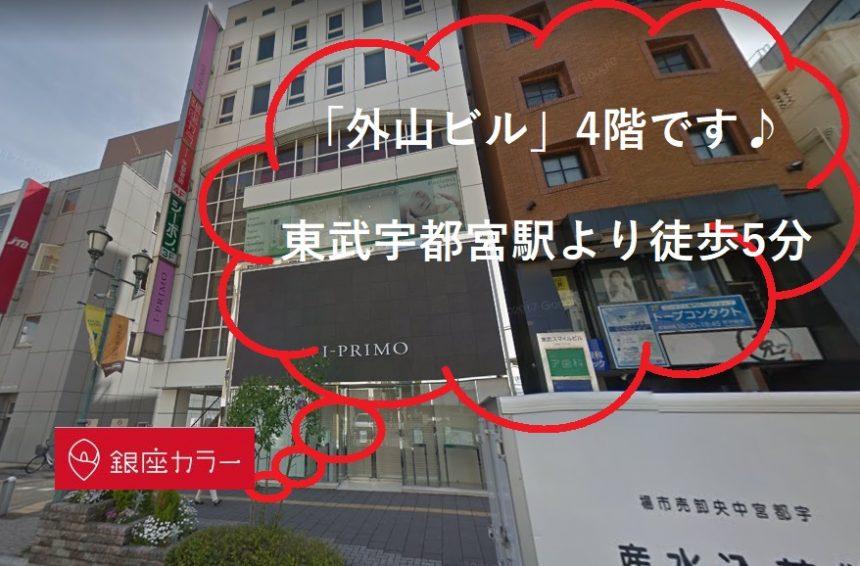 銀座カラー宇都宮店の外観と道案内