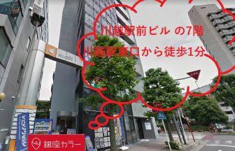 銀座カラー川越駅前店の外観と道案内