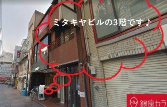 銀座カラー広島店の外観