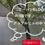 銀座カラー心斎橋店の外観と施設案内