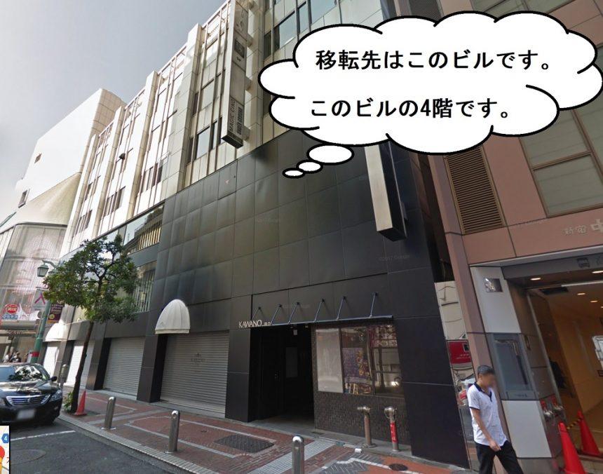 銀座カラー新宿店(移転先)