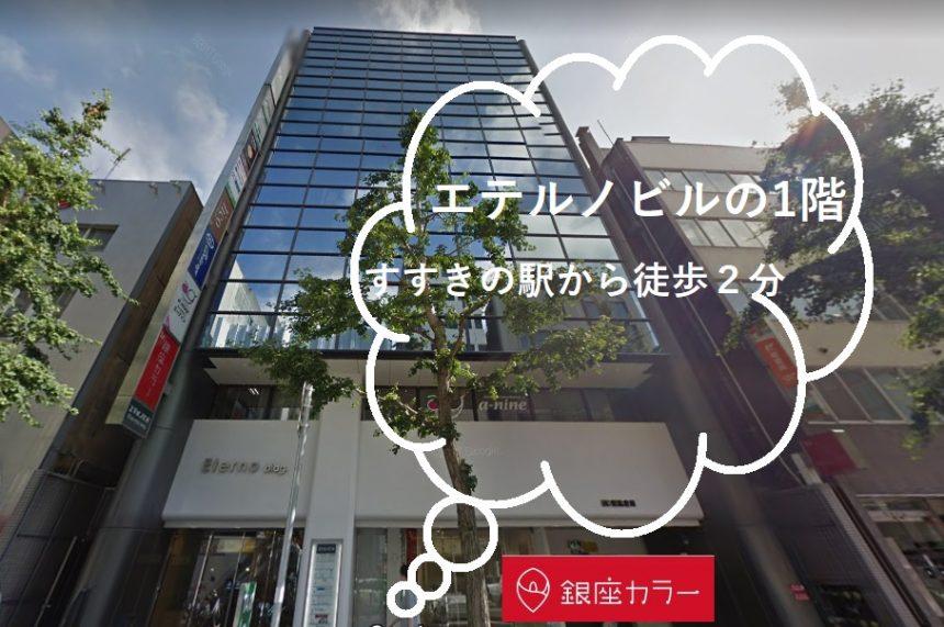 銀座カラー札幌店の外観