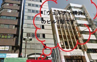 銀座カラー横浜エスト店の外観