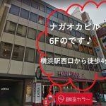 銀座カラー横浜西口店の外観と所要時間
