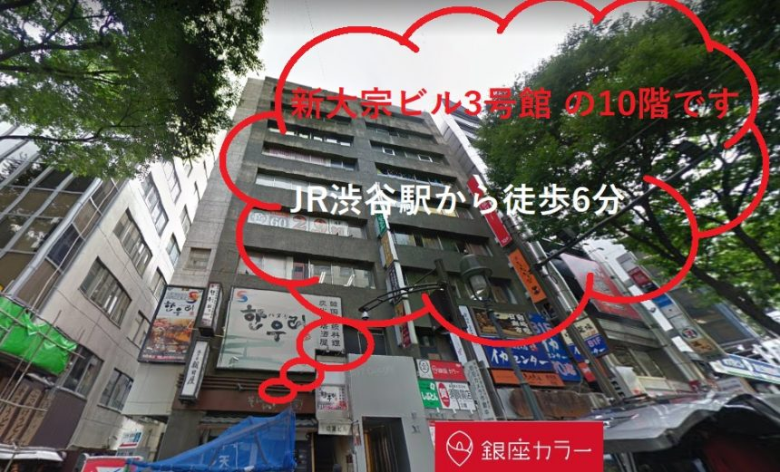 銀座カラー渋谷道玄坂店の外観