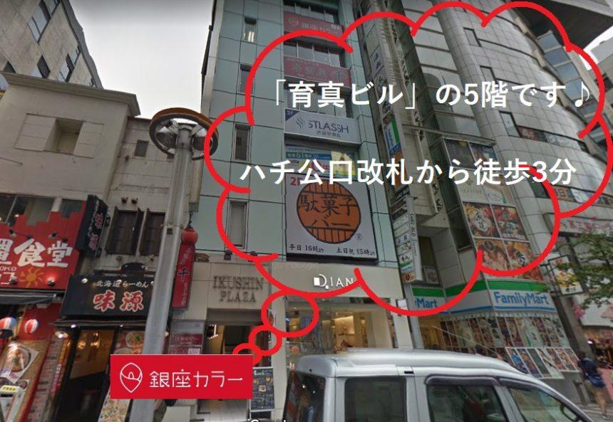 銀座カラー渋谷109前店の外観