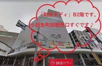 銀座カラー町田モディ店の外観と道案内