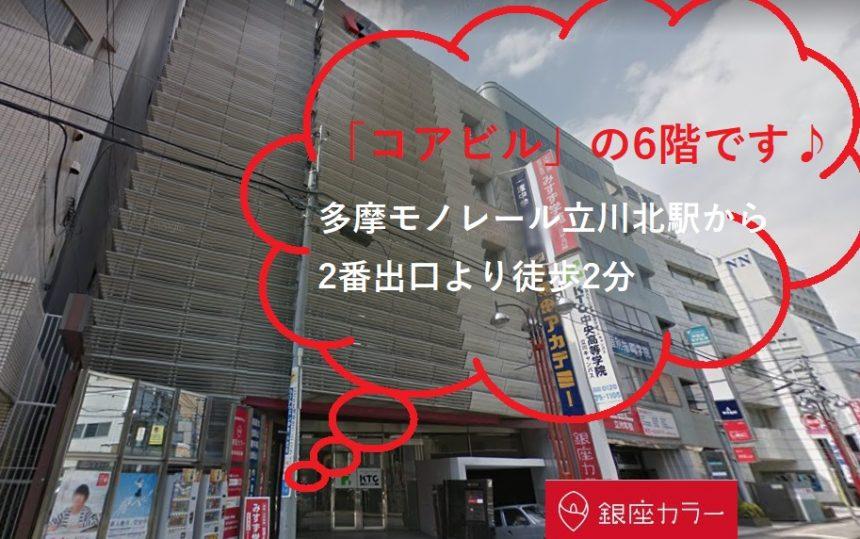 銀座カラー立川北口店の外観と道案内
