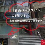 銀座カラー表参道店の外観