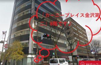 銀座カラー金沢駅前東店の外観