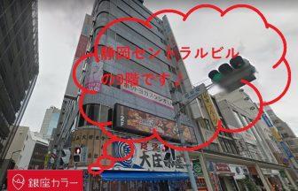 銀座カラー静岡店の外観