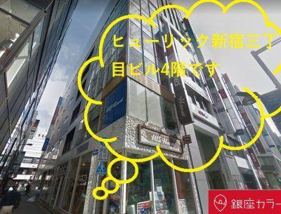 銀座カラー新宿東口店の外観