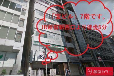 銀座カラー新宿西口店の外観