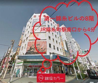 銀座カラー錦糸町店の外観と道案内