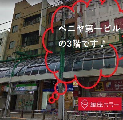 銀座カラー北千住店の外観