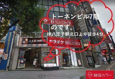 銀座カラー八王子店の外観と道案内