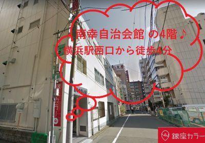 銀座カラー横浜店の外観