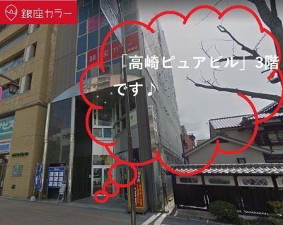 銀座カラー高崎店の外観