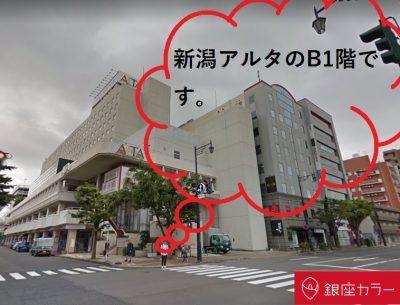 銀座カラー新潟アルタ店の外観