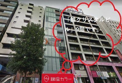 銀座カラー名古屋栄店の外観