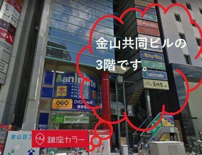 銀座カラー金山店の外観