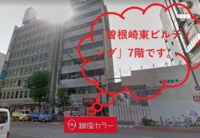 銀座カラー梅田曽根崎店の外観