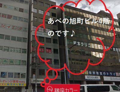 銀座カラー天王寺店の外観