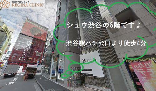 レジーナクリニック渋谷院の外観と所要時間