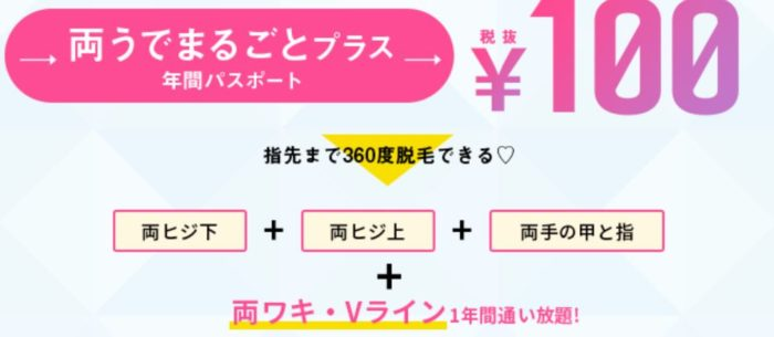 ミュゼ2019年4月キャンペーン(うで丸ごとセット)100円脱毛部位