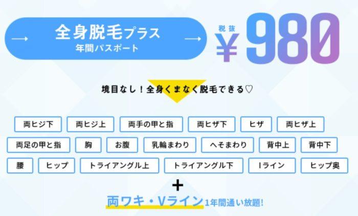 ミュゼ4月980円キャンペーン
