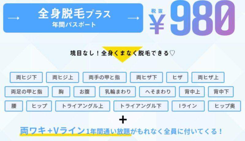 ミュゼキャンペーン全身脱毛980円