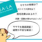 SASALA(ササラ)料金まとめ【料金他社と比較】脱毛機種のデメリットは?