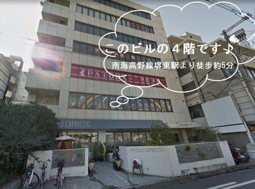 恋肌堺東駅前店の外観1