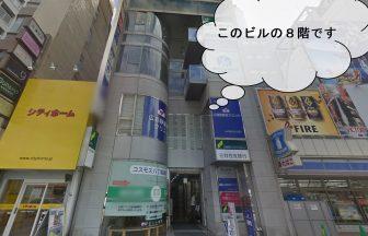 ストラッシュ広島店が入ったビル