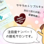 SASALA(ササラ)キャンペーンのりかえ割・学割【会員が解説】