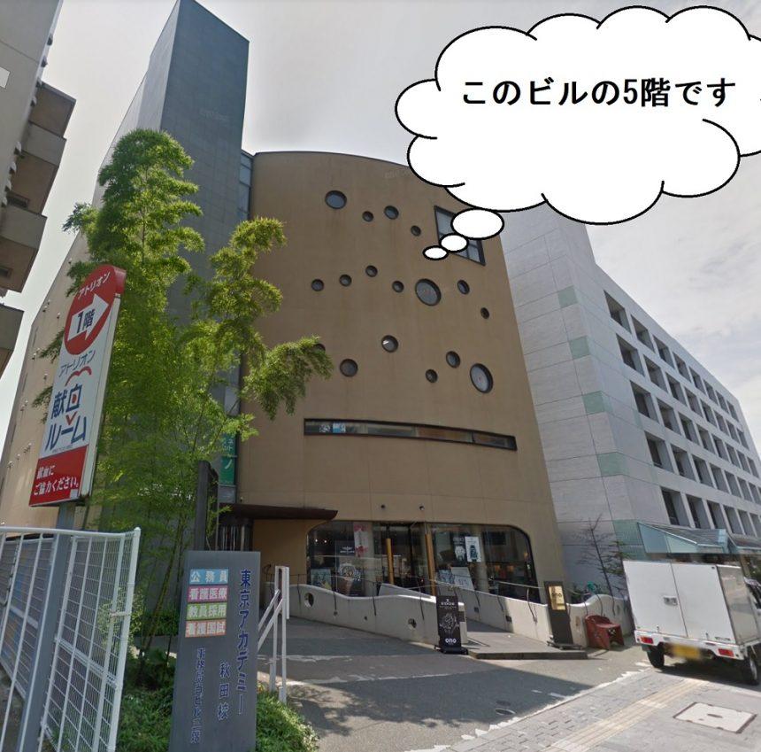 シースリ―秋田店の外観