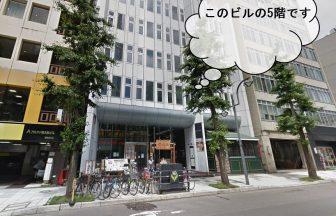 ストラッシュ札幌店が入ったビル