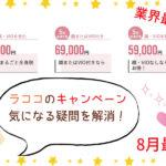 【8月最新】ラココキャンペーン内容【初月0円・のりかえ割・学割・紹介割】